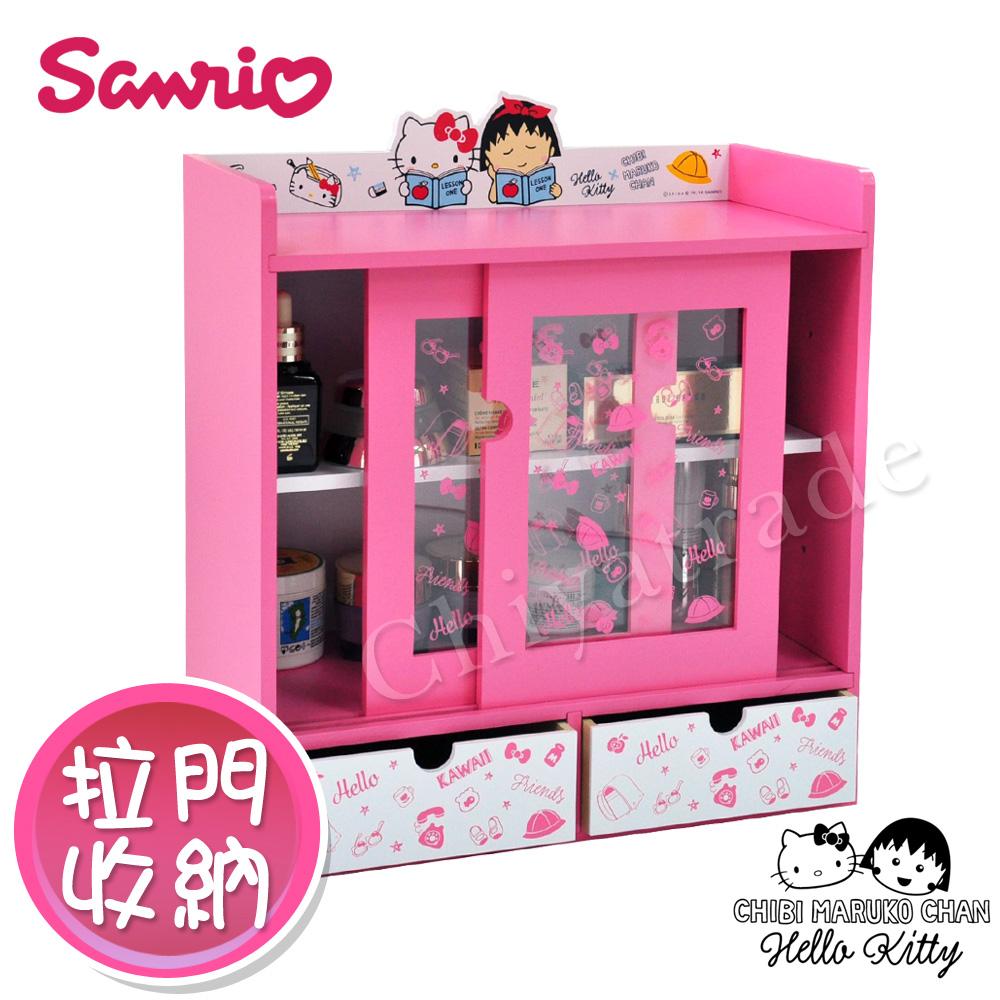 【Hello Kitty x 小丸子】超可愛聯名款收納拉門抽屜櫃 桌上收納 飾品收納櫃(正版授權)