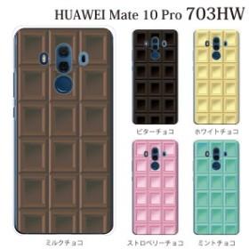 スマホケース huawei mate10 pro 703HW ソフトバンク スマホカバー 携帯カバー 携帯ケース チョコレート 板チョコ TYPE2