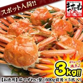 【特盛り3kg】[数量限定スポット品]ボイルずわい蟹/姿3kg前後[良型600g×5匹入り]【送料無料】(かに/カニ/蟹/ずわい/ズワイ)【お歳暮】