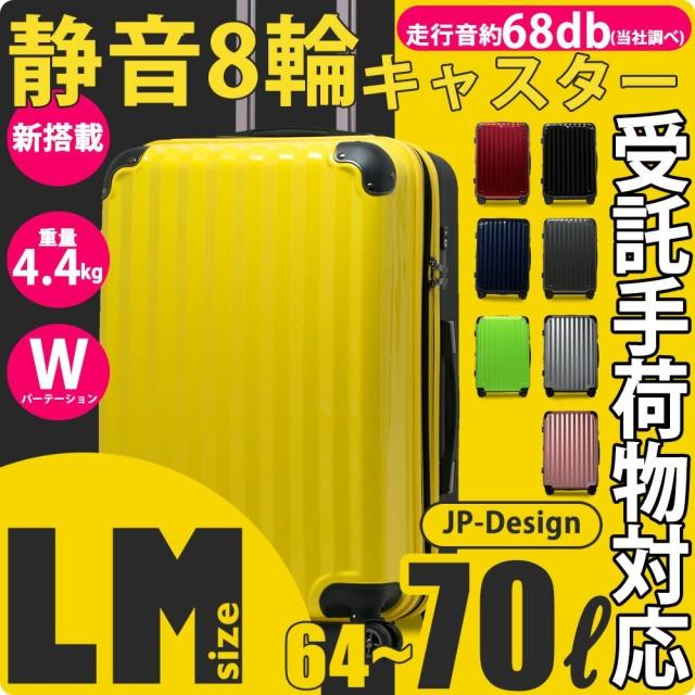 スーツケース キャリーケース LM L 大型 8輪ダブルキャスター 拡張機能付きソフトハンドル 超軽量 TSAロック