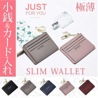 コインケース キーリング付 カードケース レディース 薄い 財布 極スリム 薄型 小銭入れ カード入れ