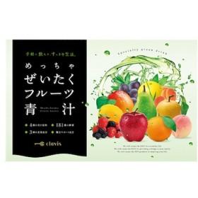 【送料無料】 クラビス めっちゃぜいたくフルーツ青汁 1箱(30包 約 30日) ダイエット ぺこ宣伝 贅沢