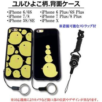 【おまけ付き】iPhone用背面ケース 携帯ケース カバー iPhone6 6s iPhone6Plus 6sPlus iPhone5s SE iPhoneX iPhoneXS 7 7Plus