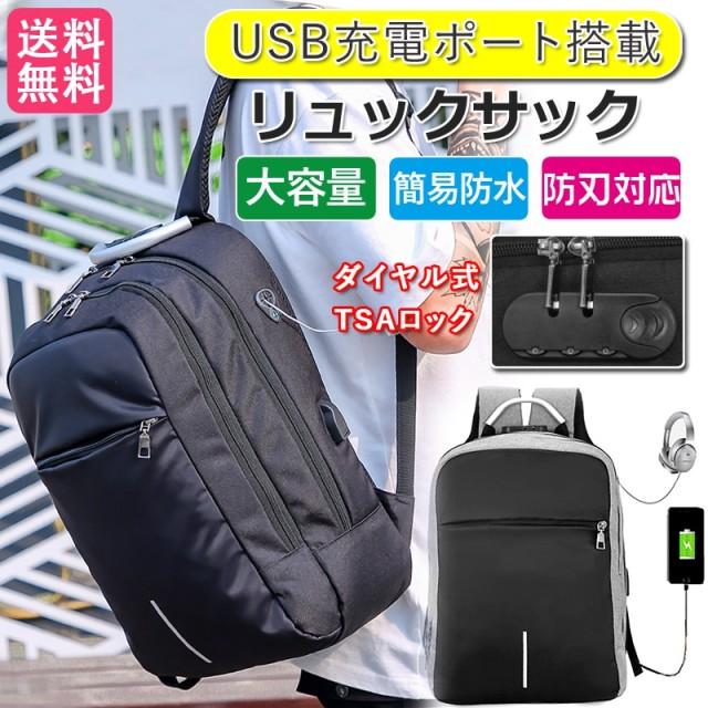 f56296f918ba 【送料無料】USB充電ポート搭載 バッグ パック デイバッグ リュックサック ビジネスリュック