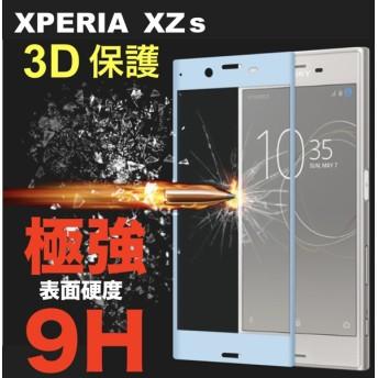 3Dガラスフィルム>>><エクスペリアXZ/XZs>Xperia XZ/XZs (SO-03J/SOV35/602SO/SO-01J/SOV34/601SO)用液晶保護ガラスフィルム