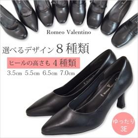 履き心地抜群 美脚パンプス Romeo Valentino 3E 低反発 通勤 冠婚葬祭 就職活動 リクルートパンプス 安心の国内発送