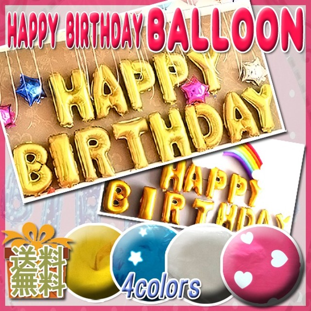 【メール便送料無料】HAPPY BIRTHDAY! 誕生日 バルーン /風船 飾り バースデー パーティー BALLOON 文字 アルファベット 飾り付け お祝い 記念 ゴールド シルバー