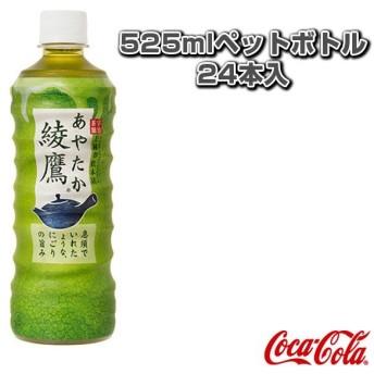 コカ・コーラ オールスポーツサプリメント・ドリンク  【送料込み価格】綾鷹 525mlペットボトル/24本入(43361)