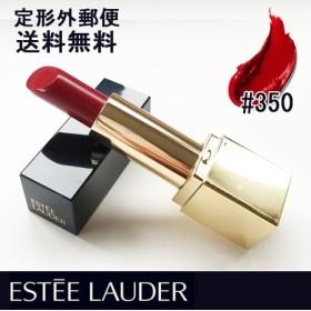エスティローダー ピュア カラー エンヴィ リップスティック #350 3.5g (ミニチュア) -ESTEE LAUDER-