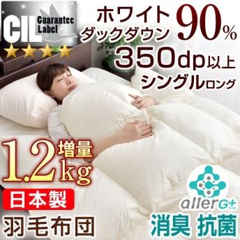 【送料無料】羽毛布団 日本製 シングル ロング 増量1.2kg 7年保証 【SEK認定アレルGプラス 臭いも改善】 ホワイト ダウン 90% 350dp以上 かさ高145mm以上 CILシルバーラベル