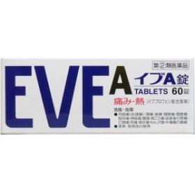 【指定第2類医薬品】 ★イブA錠 60錠