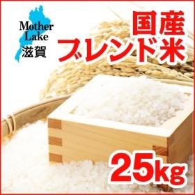 <大好評SALE中>【平成30年産新米入】国産ブレンド米 25kg(10kg×2袋+5kg×1袋) 滋賀県で収穫したお米です