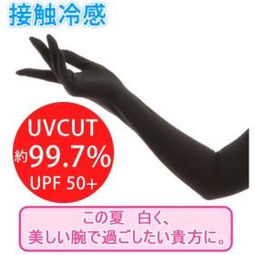 UVカット手袋 フィットスタイル Fit Style UVカット 手袋 UVカットグローブ アームカバー 通販 UV レディース ロング 涼しい 日焼け対策 UVケア 日焼け防止