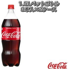 コカ・コーラ オールスポーツサプリメント・ドリンク  【送料込み価格】コカ・コーラ 1.5Lペットボトル/8本入×2ケース(6087)