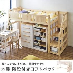 天然木 階段付きロフトベッド  便利なコンセント2口付 シングル ロフトベッド  木製 ベッド下収納 子どもから大人まで使える木製ベッド 子供家具 ベット