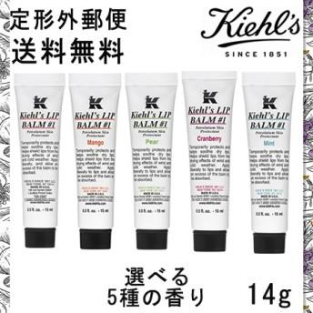 キールズ リップ バーム No.1 選べる全5種の香り 【国内正規品】 -Kiehl s-