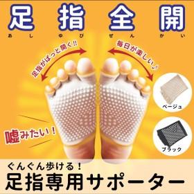 足らく凸凹ソックス 2色より選択可 足指全開ソックス 足指専用サポーター