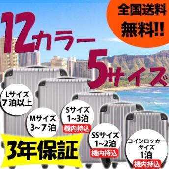 3年保証【送料無料】超軽量スーツケース TSAロック搭載 選べる5サイズ/12カラー:コインロッカー/SS/S/M/L(805-2)