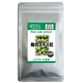梅肉エキス粒 約3か月分 T-625 送料無料 サプリ サプリメント