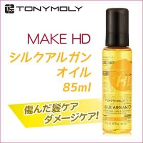 『トニーモリー』メイクHD シルクアルガンオイル(ヘアエッセンス85ml)
