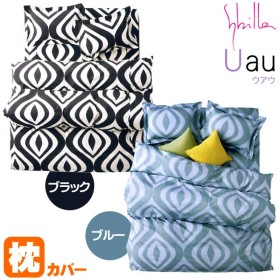 【40%OFF】シビラ 枕カバー ウアウ M 43×63cm Sybilla 枕カバー ピロケース〔PUAUM〕
