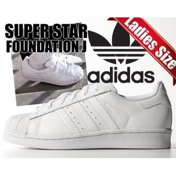 【アディダス スニーカー スーパースター レディースサイズ】adidas SUPER STAR FOUNDATION J wht/wht