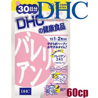 【ゆうパケットのみ送料無料】ディーエイチシー DHC バレリアン 60粒/30日分『4511413616642』