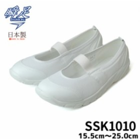瞬足 アット スクール 101 SSK1010 キッズスニーカー 白 1.5E 子供靴 男の子 女の子 キッズ スニーカー 上履き 上靴 キッズベビー・マタ