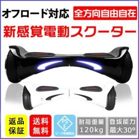 【即納】【誰でも簡単に乗ることが出来る】【国内発送】【uruoi正規品】 高品質電池内臓 バランススクーター /オフロードタイプ ホバーボード 電動スクーター 電動二輪車 立ち乗り