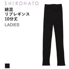 SHIROHATO シロハト 綿混リブ10分丈レギンス レディース