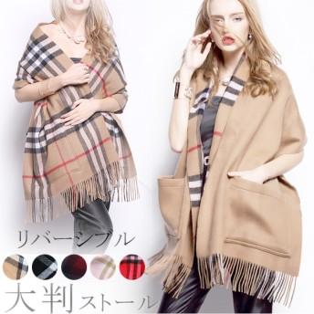 リバーシブル 大判ストール 羽織り マフラー 保温 防寒 ポンチョコート 大きい 暖かい 両面 秋 冬2色の柄が楽しめる