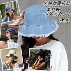 ★2019新作★防寒 紫外線対策 UVハット帽子 可愛いくて小顔効果がある 綿麻素材のオシャレな 折りたたみ帽子 オシャレ 日よけ帽子 デニム メンズ帽子