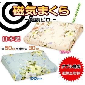 枕 肩こり 磁気枕 健康枕 50×30cm カバー付〔M-8131〕