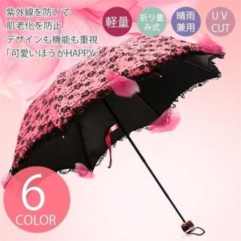 日傘 雨傘 UVカット 晴雨兼用傘 遮光 遮熱 軽量 涼しい 透明 紫外線カット 紫外線対策 傘 折り畳み傘 婦人傘 折りたたみ アンブレラ 雨具