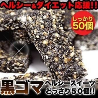 オリゴ糖入りスッキリ&ヘルシー 黒ゴマ ヘルシースイーツどっさり50個