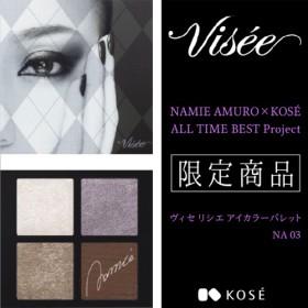 ヴィセ リシェ NA03 グレイッシュブラウン系 アイカラーパレット 安室奈美恵 コラボ デザイン 限定 visee KOSE アイシャドウ