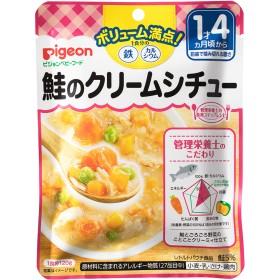 ピジョン 食育レシピ鉄Ca 鮭のクリームシチュー 120g 4902508139281 ベビーフード