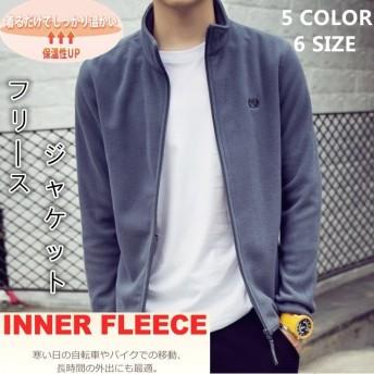 ◆フリース ジャケット メンズ 軽くて着やすい動きやすい ジップアップ あったか 防寒 ルームウェア 秋冬