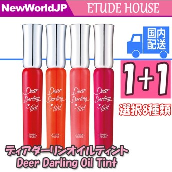 (ETUDE HOUSE エチュードハウス)☆限定販売商品☆1+1 ディアダーリンオイルティント/Deer Darling Oil Tint /1+1=2/選択8種類/【安心・最安値・韓国コスメ】