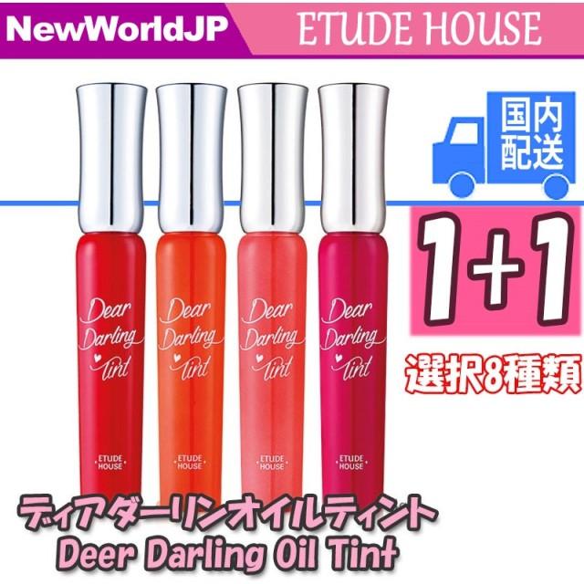 (ETUDE HOUSE エチュードハウス)☆限定販売商品☆1+1 ディアダーリンオイルティント/Deer Darling Oil Tint /1+1=2/選択8種類/【安心・最安値・韓国コスメ】