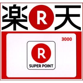 《コード専用》楽天スーパーポイントカード3000円【auかんたん決済他各種可能】