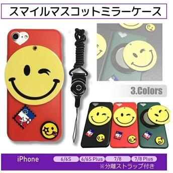 【おまけ付き】スマホケース iPhone8 iPhone8Plus iPhone7 iPhone7Plus iPhone6 6s 6Plus 6sPlus スマイル ストラップ付き 鏡付き 鏡 ミラ