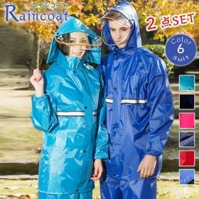 【RAINCOAT】レインコート 雨合羽 カッパ 雨衣かっぱ 自転車 合羽 雨具 防水 バイク アウトドア 園芸用品 レインウェア 通学 通勤 レインパーカー レインパンツ メンズ レディース