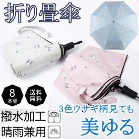 ウサギ柄日傘 折りたたみ傘 日傘 レディース 晴雨兼用傘 軽量 UVカット100%遮熱 完全遮光 折り畳み 傘 遮熱効果 雨傘 紫外線対策 軽量折りたたみ傘 レディース 日傘 かさ