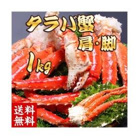 タラバガニ かに カニ 蟹 たらばがに シュリンク 肩 脚 1kg 1肩 ボイル