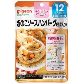 【ピジョン】食育レシピ きのこソースハンバーグ 【12ヶ月~】