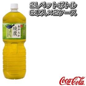 コカ・コーラ オールスポーツサプリメント・ドリンク  【送料込み価格】綾鷹 ペコらくボトル 2Lペットボトル/6本入×2ケース(43362)