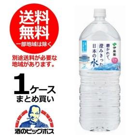送料無料 伊藤園 磨かれて、澄みきった日本の水(信州)ペットボトル 2L×1ケース/6本《006》