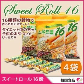 スイートロール16 穀物お菓子180gX4袋 セット【 sweet roll 16 】 クリスピーロール 栄養バー ダイエット 健康 子供 お菓子 おやつ 韓国食品