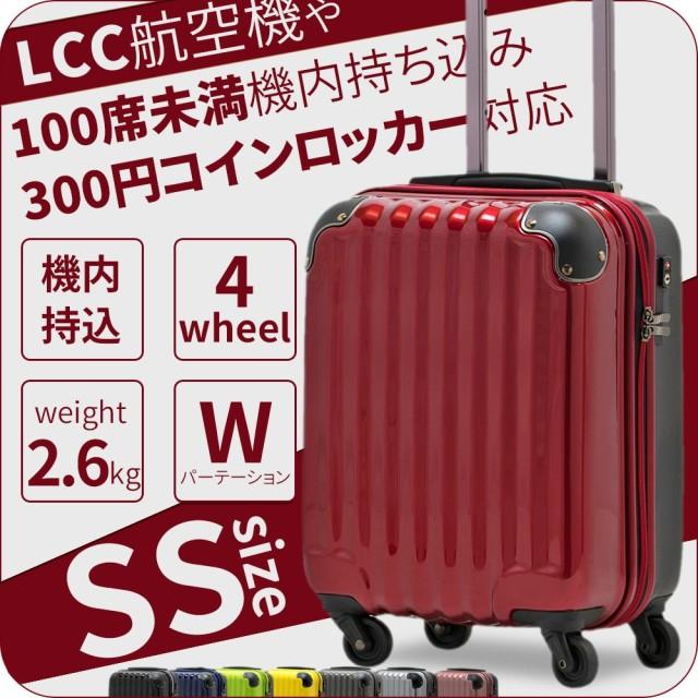 ad6f6b4bef スーツケース キャリーケース キャリーバッグ コインロッカーサイズ SS 小型 S 中型 LM 大型 L 8
